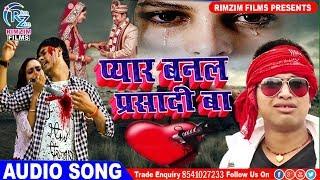 सच्चा प्यार करने वालों को रुला देगा बेवफाई का दर्द भरा गीत - प्यार बनल प्रसादी ब Rahul Raj Bia |