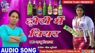 2019 का सबसे अच्छा गाना | ढोरी में बियर - dhori me biyar | bhojpuri new hot song 2019
