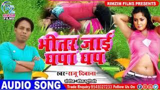 101% ~ आ गाया 2019 का सबसे हिट गाना - ( भीतर जाई घपा घप  ) - New Bhojpuri Song 2019