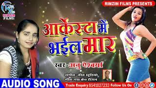 2019 का Dhashu गाना - आर्केष्ट्रा में भईल मार  || aarkeshta me bhail maar || ये गाना DJ  पे धूम