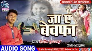 Bewafaai Sad Songs : जीने नहीं देगी तेरी जुदाई | सबसे दर्द भरा गीत | Mar Jaungi Bewafa Tune Kya Kiya