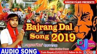 DJ NEW SONG 2019 - Mandir Wahi Banayenge - मंदिर वहीं बनाएंगे  - Lord Ram - Hindi Song