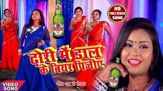 101% ~ आ गाया 2019 का सबसे हिट गाना - ( ढोरी में डाल के बियर पीजिए  ) - New Bhojpuri Song 2019