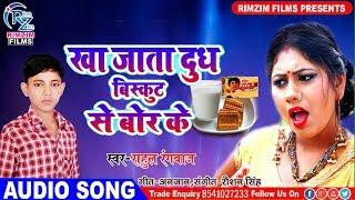 10 साल का लड़का कितना गन्दा गाना गया है - खा जाता दूध बिस्कुट से बोर के - Kha Jata Dudh Biskut Se Bor