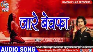 101% ~ आ गाया 2019 का सबसे हिट गाना - ( जारे बेवफा - jare bewafa  ) - New Bhojpuri Song 2019