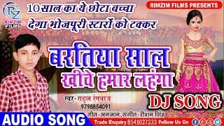 बरतिया साल खींचे हमार लहगां - Bartiya Sala Khiche Hamar Langa - POPULAR DJ SONG 2019 - RAHUL RANGBAJ