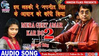 इस लड़की ने जगजीत सिंह के आवाज को कॉपी किया - MERA GEET AMAR KAR DO (JAGJIT SINGH LIVE - DINKI SINGH)