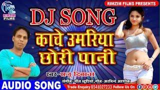 आ गाया 2019 का सबसे हिट गाना - ( काचे उमरिया में छोरी पानी ) - New Bhojpuri Song 2019