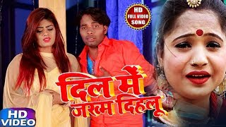 FULL HD VIDEO 2019 | दिल में जख्म दिहलू -DIL ME JAKHAM DIHLU - New Bhojpuri Video 2019 - RAJU DIWANA