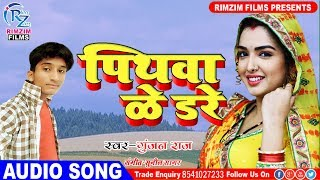 101% ~ आ गाया 2019 का सबसे हिट गाना - ( पियवा के डरे -piyawa ke dare ) - New Bhojpuri Song 2019