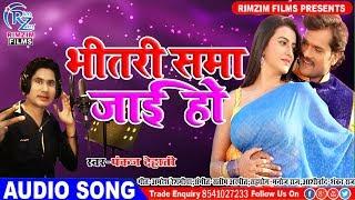 101% ~ आ गाया 2019 का सबसे हिट गाना - ( भीतरी समां जाइ हो ) - New Bhojpuri Song 2019 | Pankaj Dehati