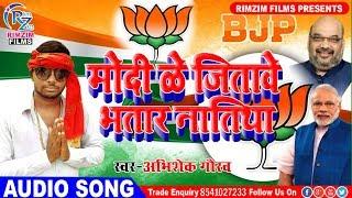 23 मई तक यही गाना बजेगा - ( मोदी के जितावे भतार नातिया ) - New Bhojpuri Song 2019 | Abhishek