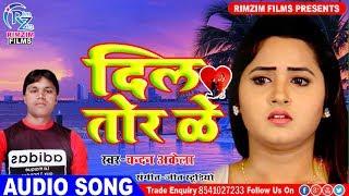 ऐसी दर्द भरी आवाज़ पे कोई भी रो देगा - दिल तोर के - Dil Tor Ke - New Sad Song - Chandan Akela