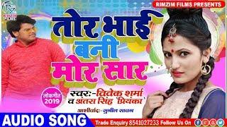#Antra Singh Priyanka का सबसे हिट Song || तोर भाई बनी मोर सार || Vivek Sharma || New Hit Songs 2019
