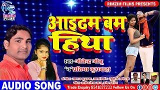 आ गाया 2019 का सबसे हिट गाना - ( आइटम बम हिया - Aaitam Bam Hiya ) - New Bhojpuri Song 2019