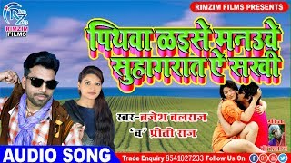 पियवा कइसे मनउवे सुहागरात ऐ सखी - 2019  का पॉपुलर गाना - Brajesh Balraj, Priti Raj - New Hot Song
