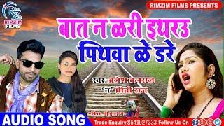 बात न करी इयरउ पियवा के डरे - 2019 का सबसे बड़ा गाना - Brajesh Balraj,Priti Raj - New BhojpuriHitSong