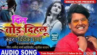 सबसे दर्द भरा गीत - दिल तोड़ दिहलू - 2019  का सुपरहिट सैड सॉन्ग - Vivek Sharma -New Bhojpuri Hit song