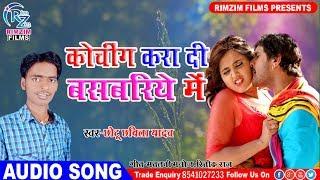 कोचिंग  करा दी बसबरिये में - 2019 का सबसे धाशु गाना - Chhotu Chhabila Yadav - New Bhojpuri Song 2019