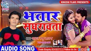 भतार सुघरावता - Bhatar Sughrawata - Yadav Pappu Saran - New Bhojpuri Hit song 2019
