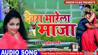 देवरा मारेला माजा - 2019 का सबसे जबर दस्त गाना - Gunjan Pandey - New Bhojpuri Hit song 2019
