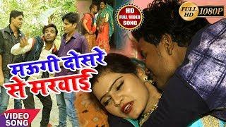 मउगी दोसरे से मरवाई - 2019 का सबसे महगा video - Abhishek Gaurav - New Bhojpuri Hit Video Song 2019
