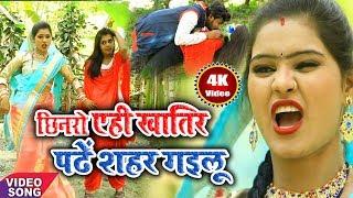 2019 का सबसे फाडू VIDEO SONG - छिनरो एहि खातिर पढ़े शहर गइलू - Abhishek Gaurav - New Bhojpuri Song