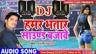 #DJ SONG - हमर भतार साउंड बजावे - 2019 का सबसे हिट गाना - Arun Bihari - New Bhojpuri Song 2019
