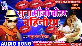 सुना भौजी तोहर बहिनिया हे - 2019 का सबसे पॉपुलर गाना - Rahul Raj Bia - New Bhojpuri Hit Meter 2019