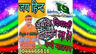 देश भक्ति गीत !! अबकि दिवाली पाकिस्तान उड़ा देंगे !! Abki Diwali Pakistan Uda Dege !! Mohit Sai
