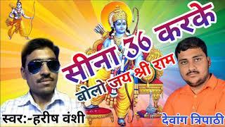 Ramnavmi Special Song 2019 - सीना 36 करके बोलो जय श्री राम - Seena 36 Karke Bolo Jai Shri Ram