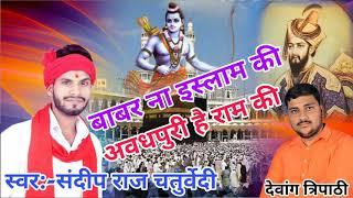 2019 Ramnavmi 2019 - बाबर ना इस्लाम की अवधपुरी है राम की - Babar Naa Islam Ki Awdhpuri Hai Ram Ki