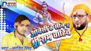 Ramnavmi 2019 Song ओवैसी के सीने में श्री राम चाइये - Ovesi Ke Seene Me Shri Ram Chaiye