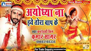 Ramnavmi Special Song 2018 !! Ayodhya Na Hawe Tora Baap Ke !! अयोध्या ना हवे तोरा बाप के !! Sagar