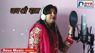2018 सबसे हिट गाना !! राम मंदिर निर्माण चाइये !! Ram Mandir Nirmad Chaiye !! Dipmala