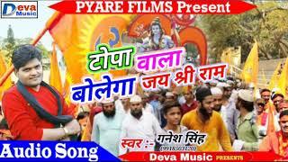कट्टरहिन्दुवादी !! टोपा वाला बोलेगा जय श्री राम !! Topaa Wala Bolega Jai Shri Ram  !! Ganesh Singh