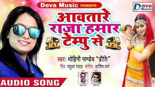 2018 सबसे हिट गाना !! अवतारे राजा हमार टेम्पू से !! Aawatare Raja Hamar Tempu Se !! Mohini Pandey