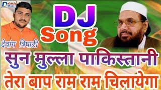 Dj Ramnavmi Song 2019 - सुन मुल्ला पाकिस्तानी Sun Mulla Pakistani - Bajrang Dal Song 2019 Hazaribag