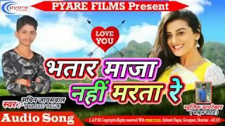 2018 सबसे बड़ा हिट गाना !! भतार माजा नही मरता रे !! Bhatar Maaja Nhi Marata Re !! Sachin Jaiswal