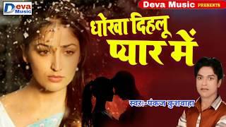 2018 सबसे बड़ा हिट गाना !! धोखा दिहलु प्यार में !! Dhokha Dihalu Pyar Me !! Pankaj Kushawah