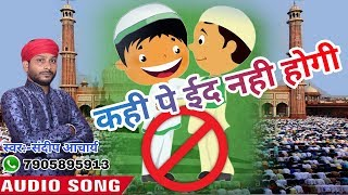 2018 Viral Video !! कही पे ईद नही होगी !! Kahi Pe Eid Nhi Hogi !! Sandip Acharya