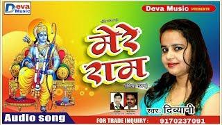 Hindi Ram Bhajan !! Mere Ram !! मेरे राम !! Divyani !! दिव्यानी !! Deva Music Hindi Ram Bhajan