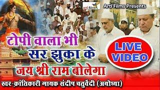 टोपी वाला भी सर झुका के जय श्री राम बोलेगा Live Delhi By Sandip Chaturvedi Ayodhya