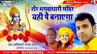 Ramnavmi Song 2019 शेर भगवा धारी मंदिर वही पे बनायेगे -  Mandir Wahi Pe Banayege - Sandip Chaturvedi