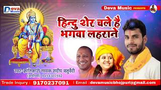 Ramnavmi Dj Song Bajrang Dal - बजरंग दल के हिन्दू शेर - Bajrang Dal Ke Hindu Sher - Sandip Chaturved