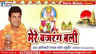 Hanuman Bhajan Hindi Bajrangbali !! मेरे बजरंग बली !! Mere Bajrang Bali !! Sandip Chaturvedi Ayodhya
