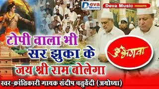 टोपी वाला भी सर झुका के जय श्री राम बोलेगा !! Topi Wala Bhi Sar Jhuka Ke Jai Shri Ram Bolega