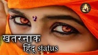 खतरनाक हिंदू What's app Status #2 टोपी वाला भी सर झुका के जय श्री राम बोलेगा !! Topi Wala Bhi Sar