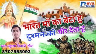 #Desh Bhakti Song !! भारत माँ का बेटा हु दुश्मन को चीर देता हूं !! Bharat Maa Ka Beta Hu