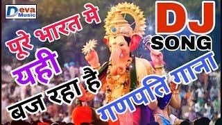 पूरे गणपति में यही DJ Song बज रहा है !! Ganpati Bappa Morya गणपति बप्पा मोरया !! 2018 Song Ganpati